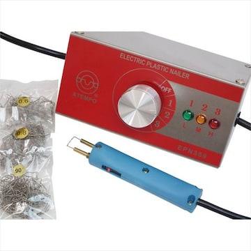 新品 電熱式プラスチックリペアキット 4909 [3235]