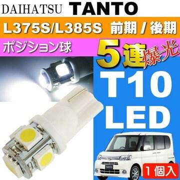 タント ポジション球 T10 LED 5連砲弾型 ホワイト1個 as02