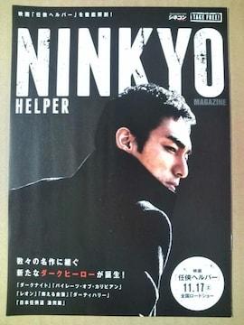映画「任侠ヘルパー」冊子5冊 草なぎ剛 SMAP 安田成美 風間俊介