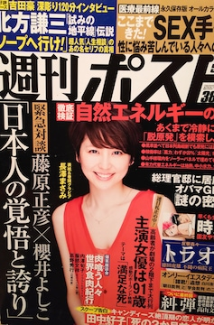 長澤まさみ【週刊ポスト】2011年5月20日号