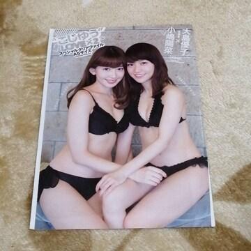 元AKB48大島優子&小嶋陽菜☆プレイボーイ LOVE×2 スペシャルクリアファイル!