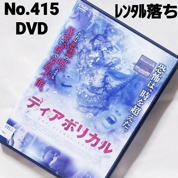 No.415【ディアボリカル】【レンタル落ち ゆうパケット送料 ¥180】