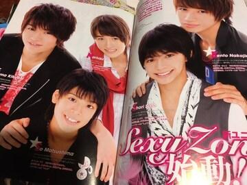 POTATO 2011年11月 Sexy Zone 切り抜き