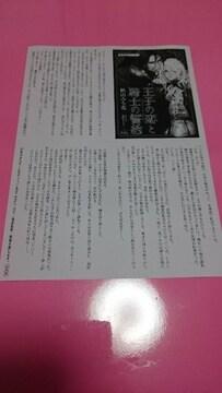 秋山みち花 王子の恋と騎士の誓約 購入特典ペーパー