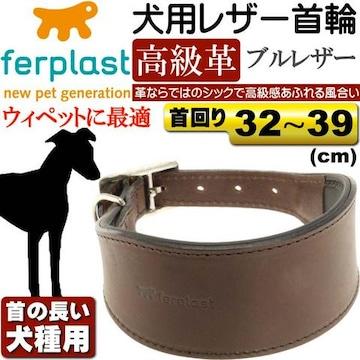 首の長い犬種用本格ブルレザー首輪 VIP 首まわり32〜39cm Fa159