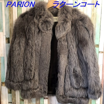 PARION ラクーンコート 定価 30万円程度