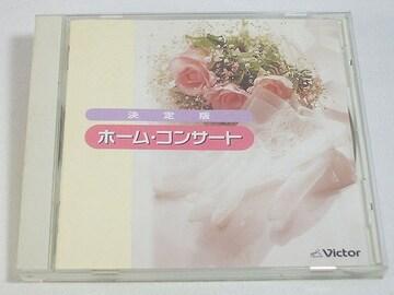 CD 決定版ホーム・コンサート 千住真理子