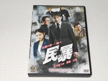 DVD★民暴