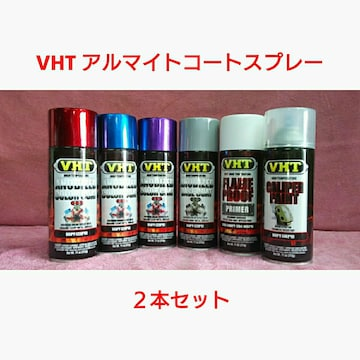 VHT 耐熱塗料「アルマイトコートスプレー」2本セット