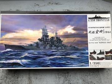 1/350 アオシマ 日本海軍 戦艦 金剛 1944 初回限定版