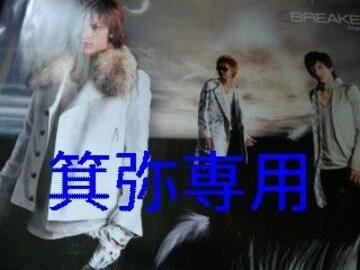 2008年「Angelic Smile」ポスター◆27日迄の価格即決
