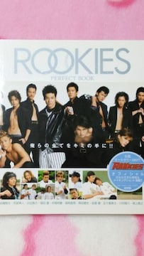ROOKIES*PERFECT BOOK