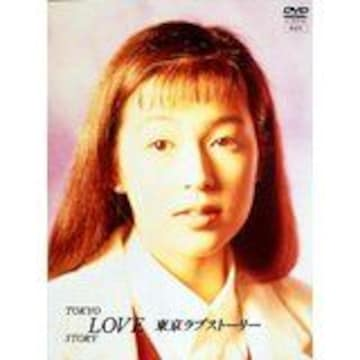 ■DVD『東京ラブストーリー DVD-BOX』月9 鈴木保奈美 織田裕二
