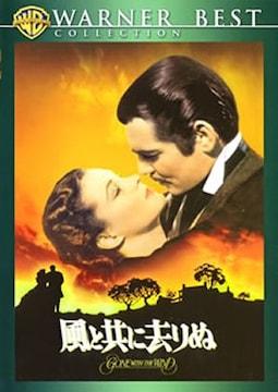 不朽の名作「風と共に去りぬ」(新品未開封)高画質デジタル・リマスター DVD