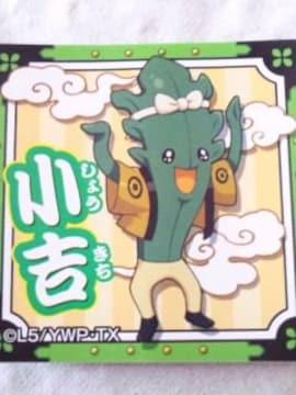 妖怪ウォッチ パン おみくじシール 小吉 コンブさん