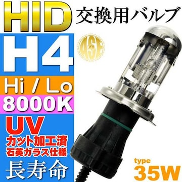 ASE HID H4 Hi/Loバーナー35W8000Kバルブ1本 as9011bu8k