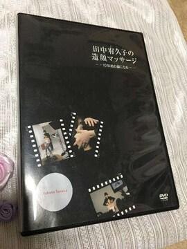 田中宥久子の造顔マッサージ-10年前の顔になる-DVDのみ冊子なし