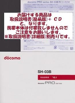 メール便送料込♪ 新品 ドコモ SH-03B用 [簡易版] 取扱説明書&CD