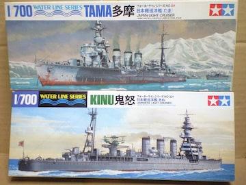 1/700 タミヤ 日本海軍 軽巡洋艦 多摩・鬼怒