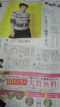 7/15掲載読売新聞よみほっと関ジャニ∞の丸山隆平記事