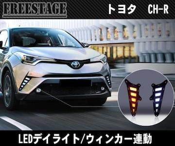 トヨタ ZYX10/NGX50 C-HR デイライト LED ウインカー連動