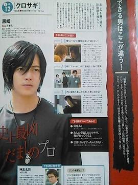 山下智久★2006年5/6〜5/12号★TVガイド