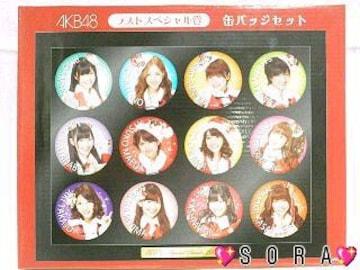 セブンイレブン一番くじ<AKB48>超レア! ラスト缶 バッジセット
