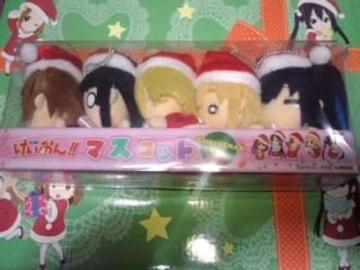 けいおんクリスマスケーキ特典マスコットセットSランク