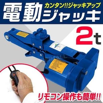 電動 ジャッキ2tパンタグラフタイプ シガー電源OK ELT003-k/p