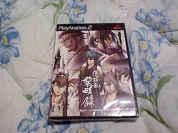 【新品PS2】薄桜鬼 黎明録 特典CD付