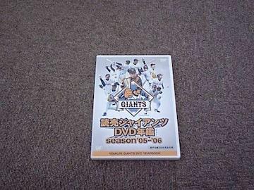 【DVD】(巨人)読売ジャイアンツ DVD年鑑05-06