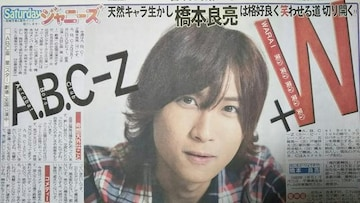A.B.C-Z 橋本良亮◇2012.4.28 日刊スポーツ Saturdayジャニーズ
