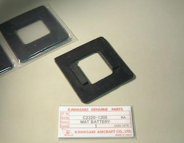 カワサキ C2SS C2TR バッテリートレイ・マット 1個 絶版新品