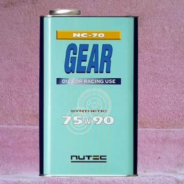 【送料無料】NUTEC NC-70 75w90「高性能ギアオイル」2L