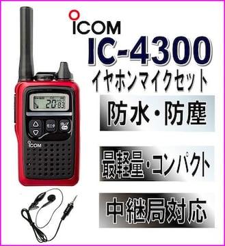 アイコム IC-4300 特小 トランシーバー & イヤホンマイク 赤 1台