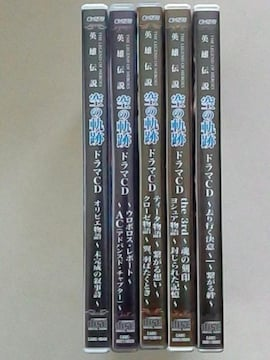 CD[ドラマ] 英雄伝説 空の軌跡FC/SC/3rd 全9巻  キャラアニ
