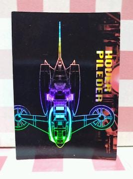 『ホバーパイルダー』マジンガーZトレーディングカードH-1