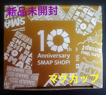 新品未開封☆SMAP SHOP 10th Anniversary★マグカップ