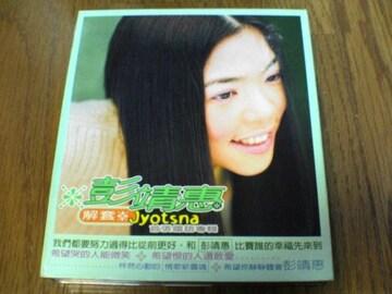 彭靖惠(ジョスナ・パン)CD 解套 台湾