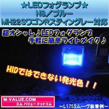 超LED】LEDフォグランプH8/ブルー青■MH22SワゴンRスティングレー