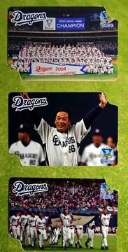 [未使用]500円×3枚QUOカード 2004中日ドラゴンズ優勝記念 ローソン限定