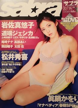 岩佐真悠子・熊田曜子・太田在【sabra】2007.4.26号ページ切取