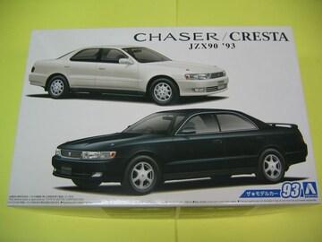 アオシマ 1/24 トヨタ JZX90 チェイサー/クレスタ アバンテ・スーパールーセント/ツアラー '93