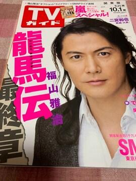 ★1冊/TVガイド 2010.9.25〜 関東版