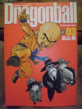 ドラゴンボール 完全版 03