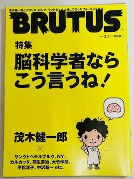 ブルータス609号茂木健一郎クリックポスト配送可能