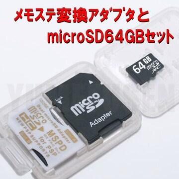 認識・フォーマット保証☆64GBメモリースティックの代用 microSD+メモステ変換アダプタ