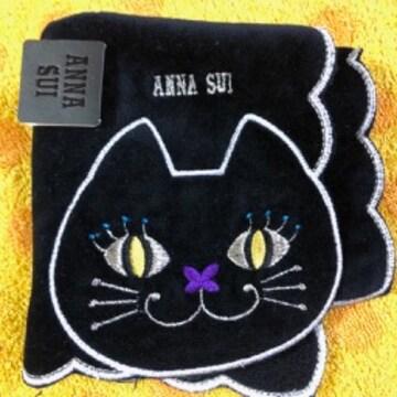 アナスイ タオルハンカチ kuro猫