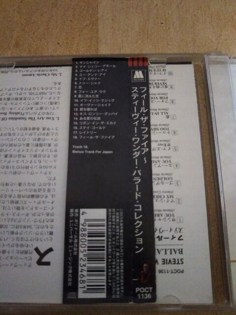 ★【CD】 スティービーワンダー バラード コレクション フィールザファイア〜● < タレントグッズの