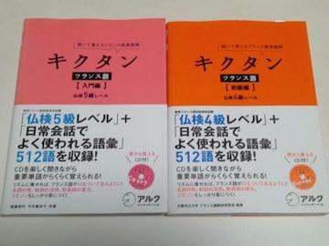 本+CD[仏語] アルク キクタン フランス語単語帳 入門/初級編
